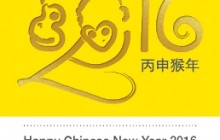 Chinese New Year 2016_